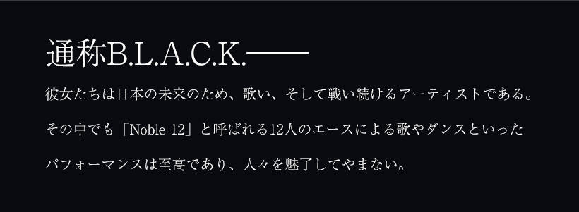 【朗報】セガ新プロジェクト「B.L.A.C.K」始動