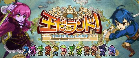 【Switch】3DSで大人気を博した『王だぁランド!』がキタ━(゚∀゚)━!!