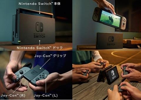 ゼルダはスイッチだから!Wii u ざまぁwww ← むしろざまぁwww