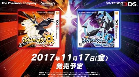 【3DS】ポケットモンスター ウルトラサン・ウルトラムーン - 割れワレwarez・・・・・!