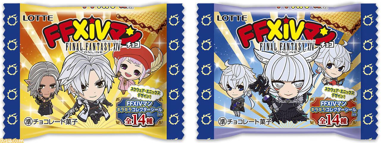 『FFXIVマンチョコ』発売!サンクレッドや魔女マトーヤなど、全14種類のシールがランダムで封入