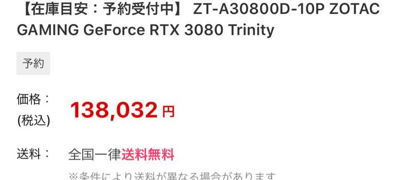 【朗報】RTX3080(699ドル)が日本で予約開始 お値段138,000円から