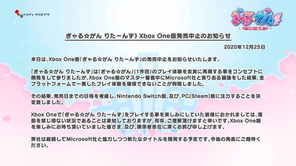 「ぎゃる☆がん りたーんず」XBOX版が発売中止に