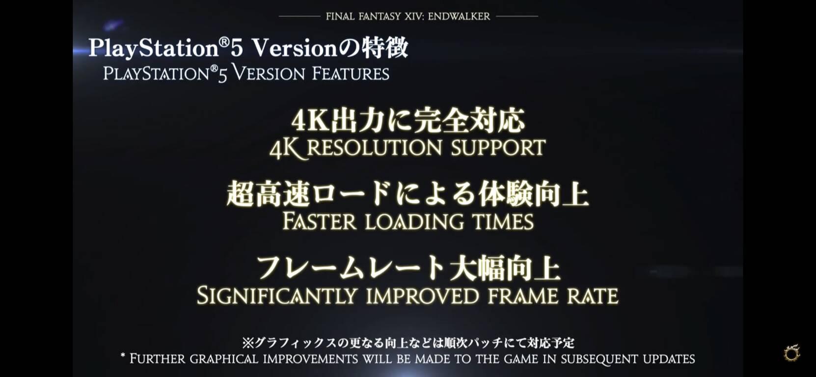 PS5版のFF14のロードが速い!更に今後グラフィックの一新を予定している事が判明!