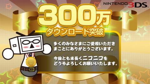 """【祝】ニンテンドー3DSの """"ニコニコ"""" アプリが『300万』ダウンロード突破!!"""
