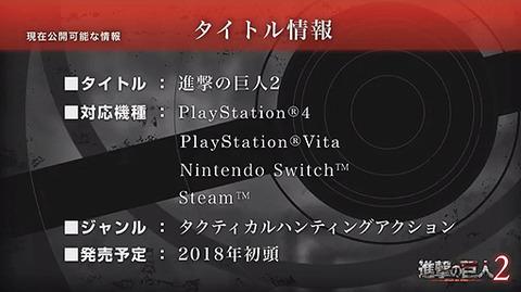 【衝撃】進撃の巨人2 - Nintendo Switchにも来てしまう。