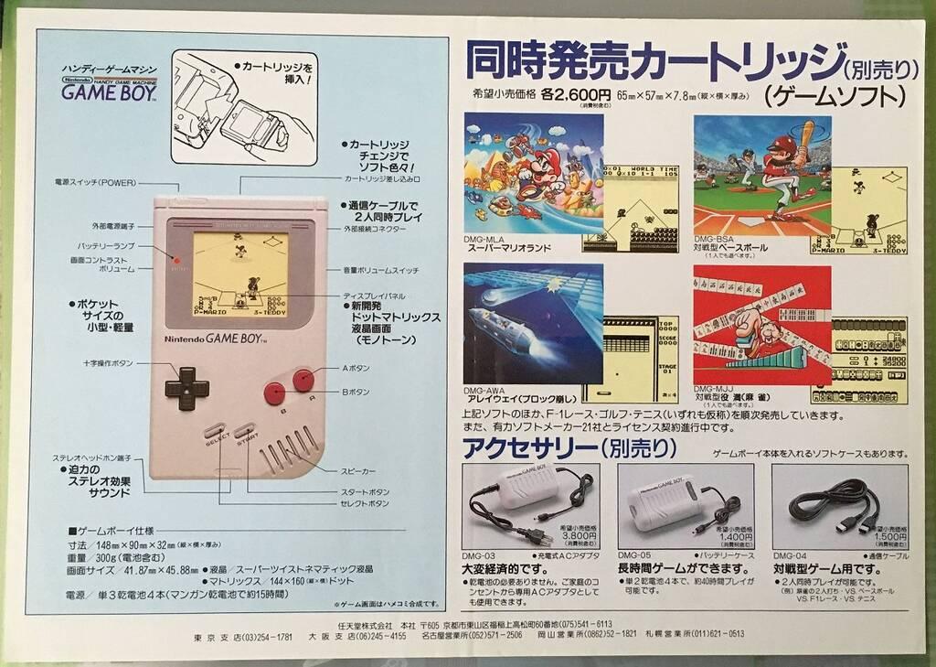 『ゲームボーイ』4/21で発売から31周年