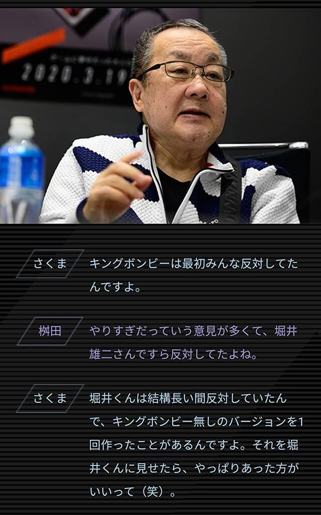 堀井雄二「キングボンビーなんかあかんやろ、ゲームバランス崩壊するで」