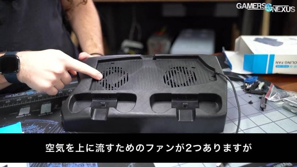 Amazonで人気の「PS5向け冷却ファン」、ファンの向きが逆さまで筐体内を「加熱」する仕様だったことが判明
