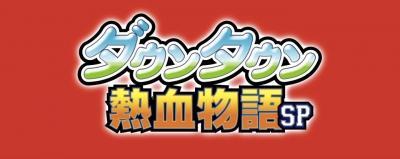 王道熱血RPGがやりたい!それが俺達日本人だ!!だろぉ!?だろぉ…