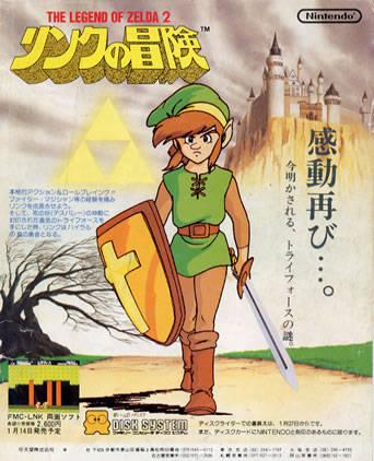 【懐古】ゼルダの伝説というファミコンゲームは素晴らしかった
