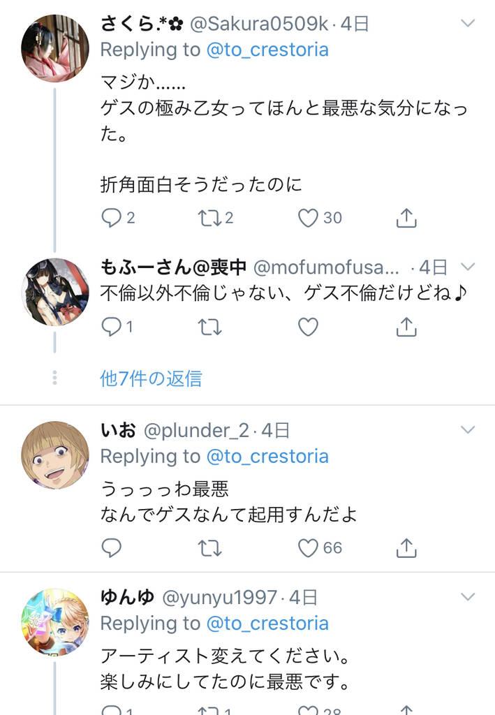 【悲報】テイルズ新作さん、ゲスの極みを起用し終わる