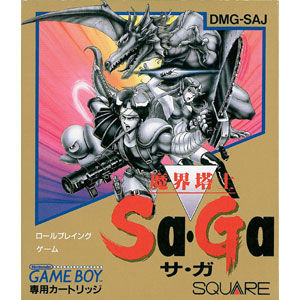【懐古】ゲームボーイRPGの金字塔!! Sa・Ga !サ・ガ!
