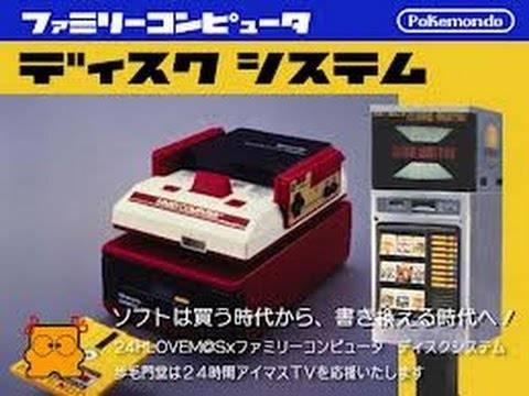 ファミコンのディスクシステムって画期的ぃぃいいい!!!!
