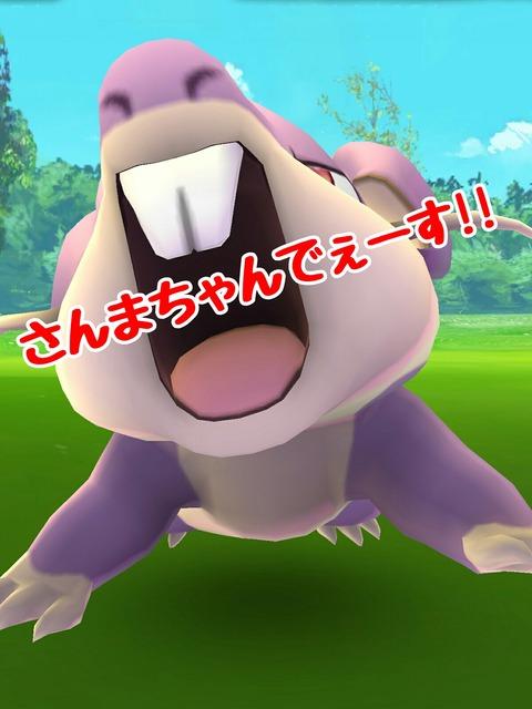 【GO is GOD】ポケモンGO、みんなでヤってるぅ遊んでるぅ
