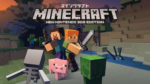 Minecraft:3DS Edition - 立体視は今後のアップデートで対応します!