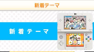ニンテンドー3DS 今週の新着テーマ!! 6/21追加!
