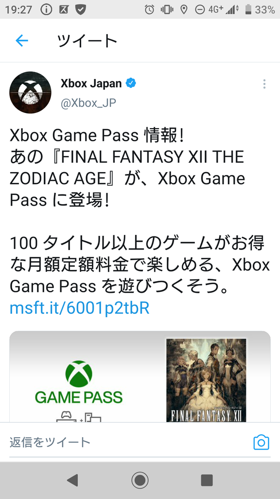 【悲報】MS「XboxゲームパスにFF12が来る!」→日本版だけがすぐに削除される