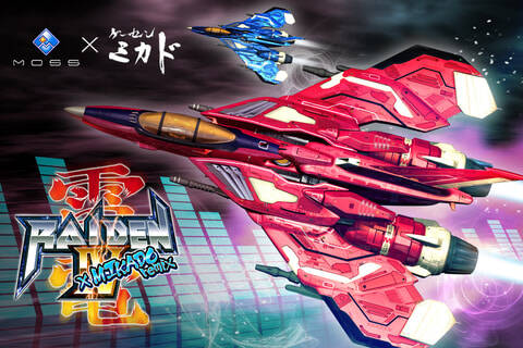 Switch用「雷電IV×MIKADO remix」2021年4月22日発売決定!