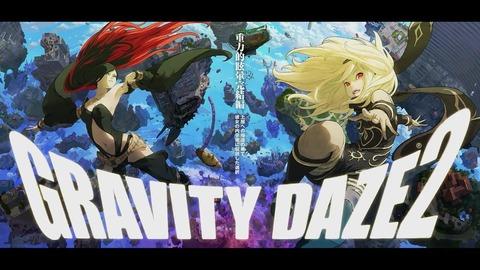 期待の神ゲー!『GRAVITY DAZE 2』制作費は前作の3倍!!