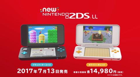 【廉価版】New 2DSを・・・・過激にすこれ!!!