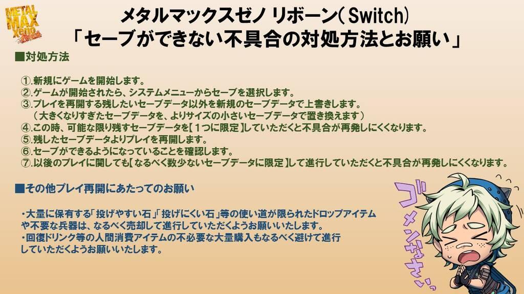 メタルマックスゼノリボーンSwitch版でセーブが出来なくなる不具合の対策を公式が発表!
