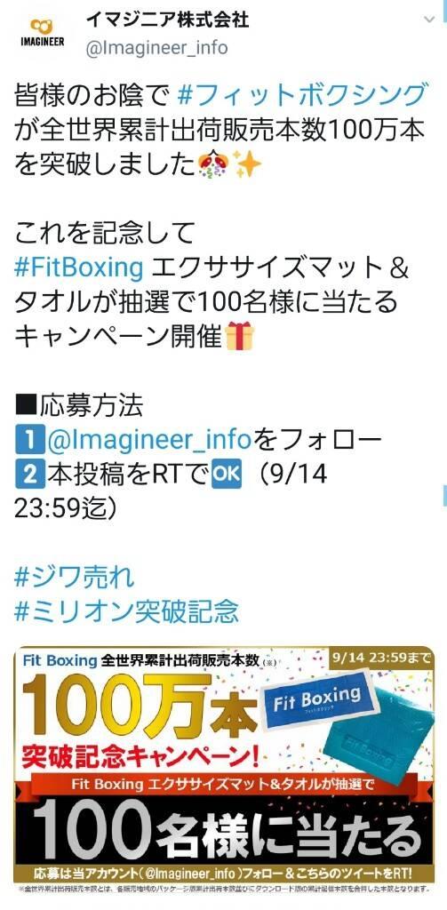 Switch「フィットボクシング」、全世界出荷100万本を突破