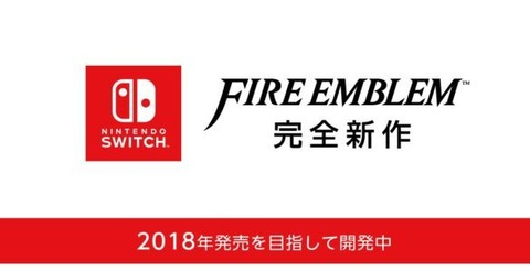 """【Switch】新作のファイアーエムブレムは、とにかく """"美しい"""" らしい。"""