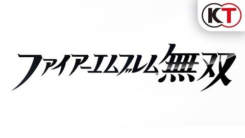 【満を持す】ファイアーエムブレム無双 9月28日発売! なわけで・・・