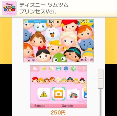 ニンテンドー3DS 今週の新作カスタムテーマ!! 3つ入荷!
