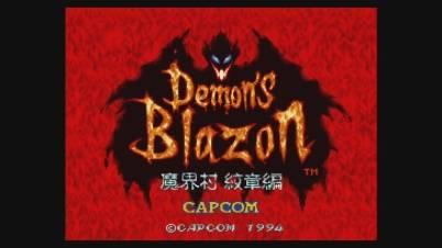 【懐古】デモンズブレイゾン 魔界村 紋章編!! の思い出