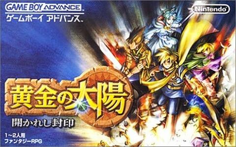 【懐古】ゲームボーイアドバンスで、最強RPGだった黄金の太陽シリーズwwwwww