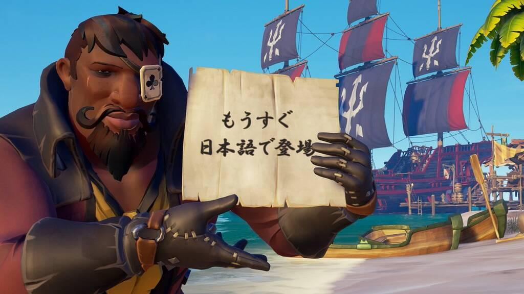 【朗報】ついに『Sea of Thieves』が日本語対応決定!!!!きたああああ