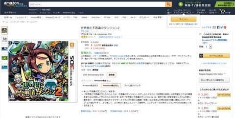 【3DS】世界樹と不思議のダンジョン2、お買い得価格てやんでぃ!!