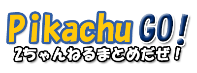 【ガイド】位置偽装でポケモンGO!