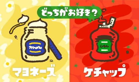 【スプラフェス】マヨネーズ vs. ケチャップ なわけで・・・・ 食通たちが唸る!!