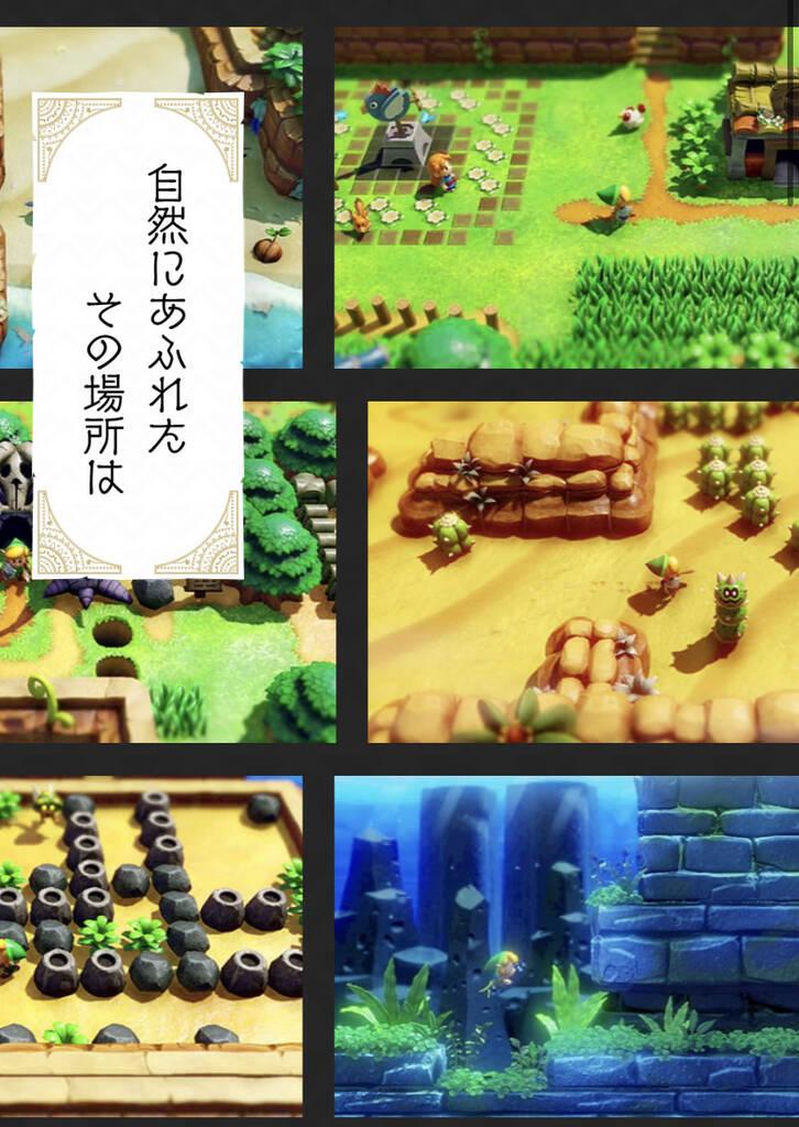 【朗報】ゼルダの伝説夢をみる島の公式サイト、エモすぎる…