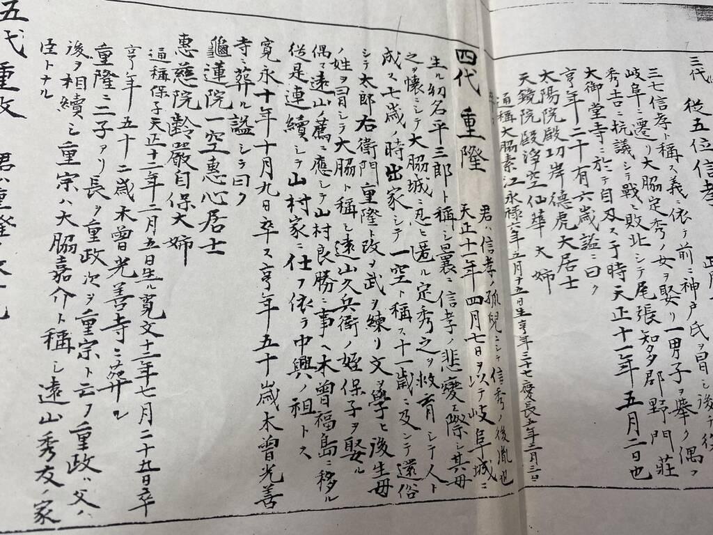 「ファイナルファンタジー14」開発スタッフ織田万里さん、織田信長の末裔と明かす