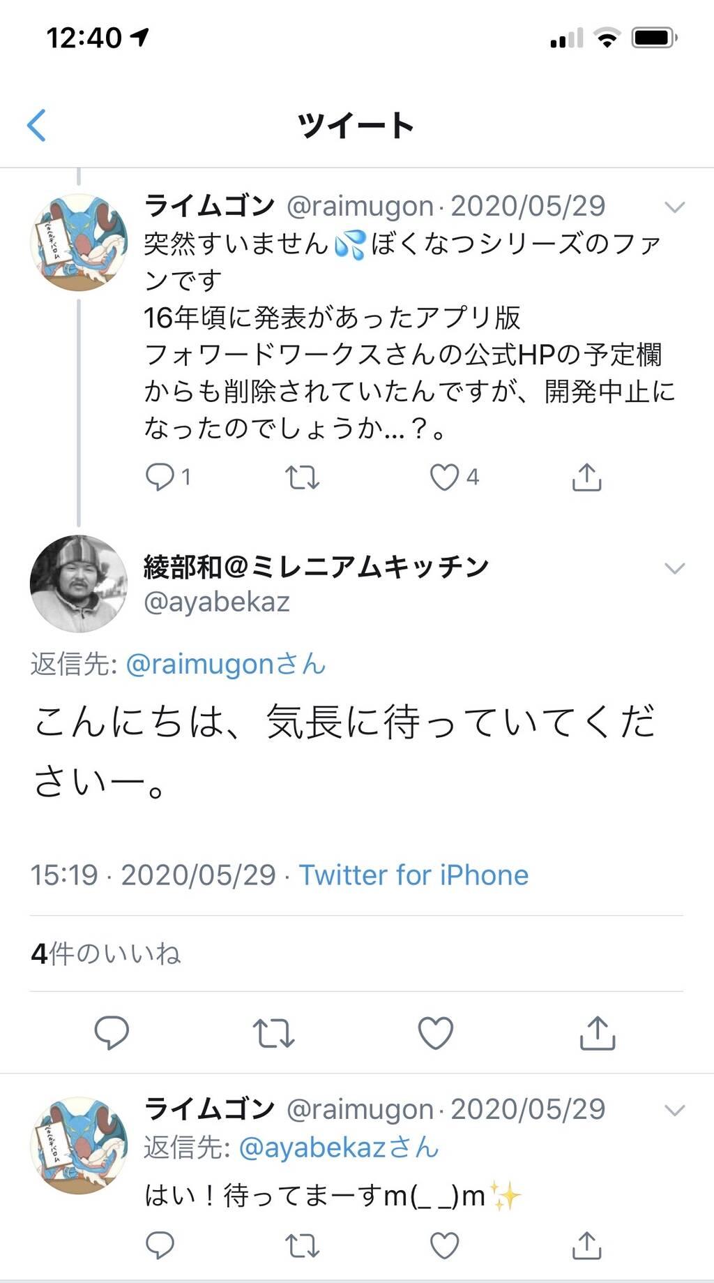 本日6月22日で『ぼくのなつやすみ』が発売20周年!