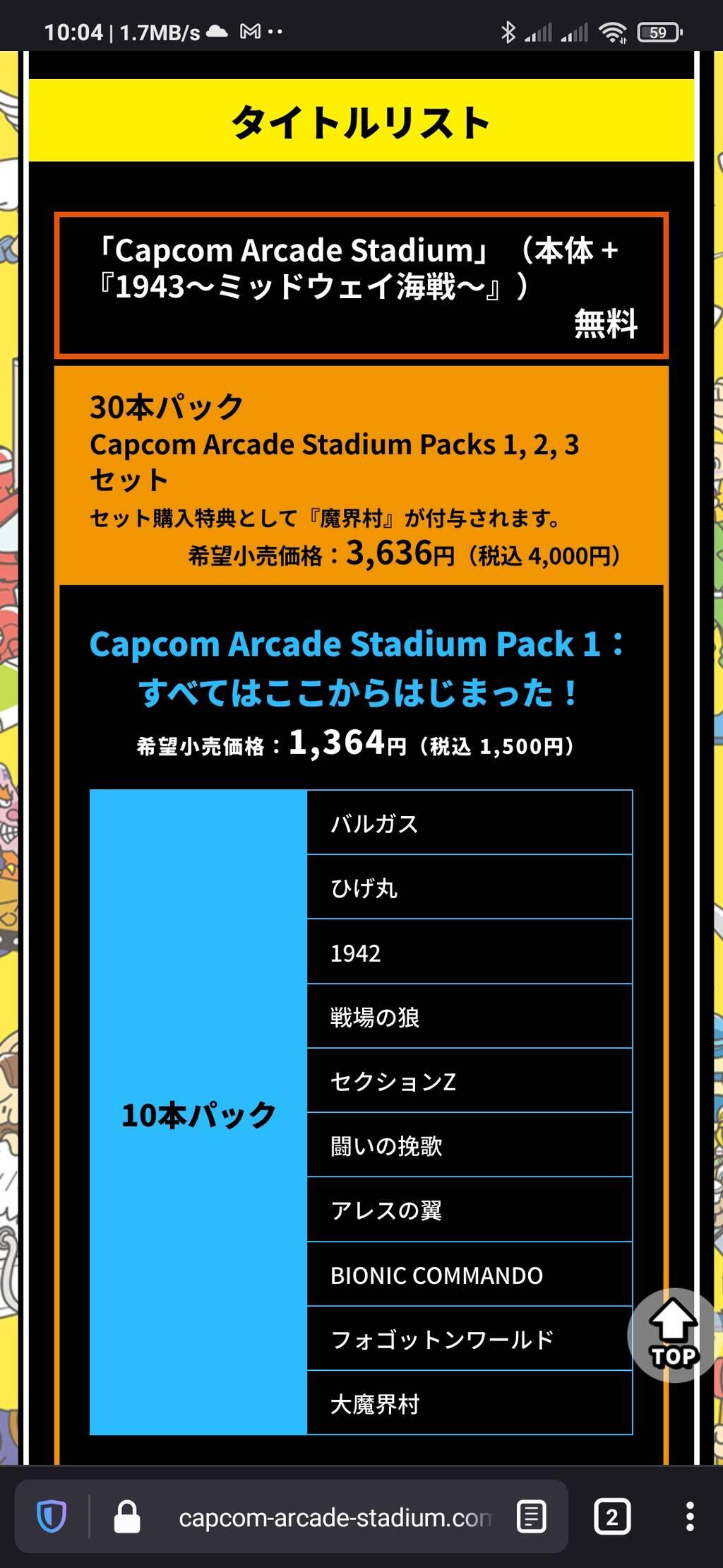 【本日配信】「カプコンアーケードスタジアム」全32タイトルで4000円
