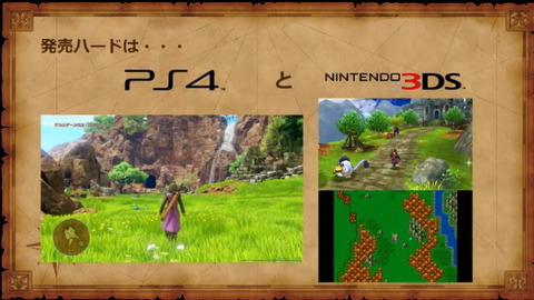 ドラクエ11は、3DSでいくか。。。 PS4でいくか。。。