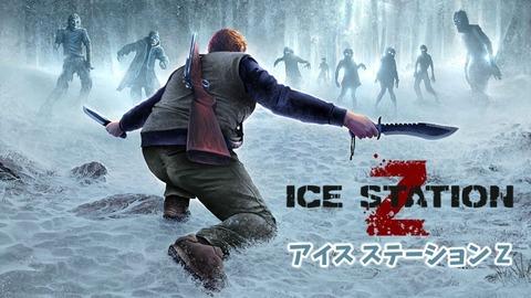 """【キッズ天国】3DS DL専用ゲーム """"Ice Station Z"""" を知っているか!? 確実に小学生と遊べるゲーム!!"""