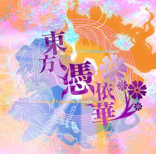 『東方Project』の公式作品がついにSwitch/PS4で配信決定!