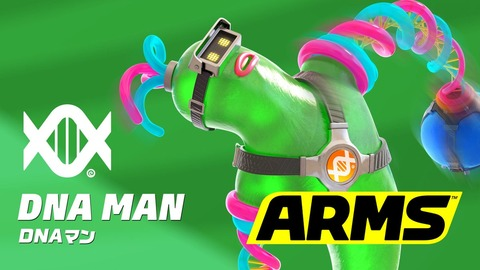 """【Switch】ARMS、新ファイターお披露目! その名は """"DNAマン"""""""