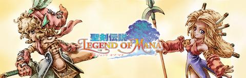 【懐古】聖剣伝説 レジェンド オブ マナ を・・・すこれ!!