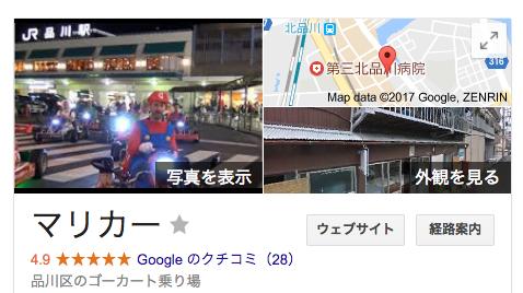 """【衝撃】任天堂 vs. マリカー、三店方式発動で """"任天堂"""" 側が劣勢か!?"""