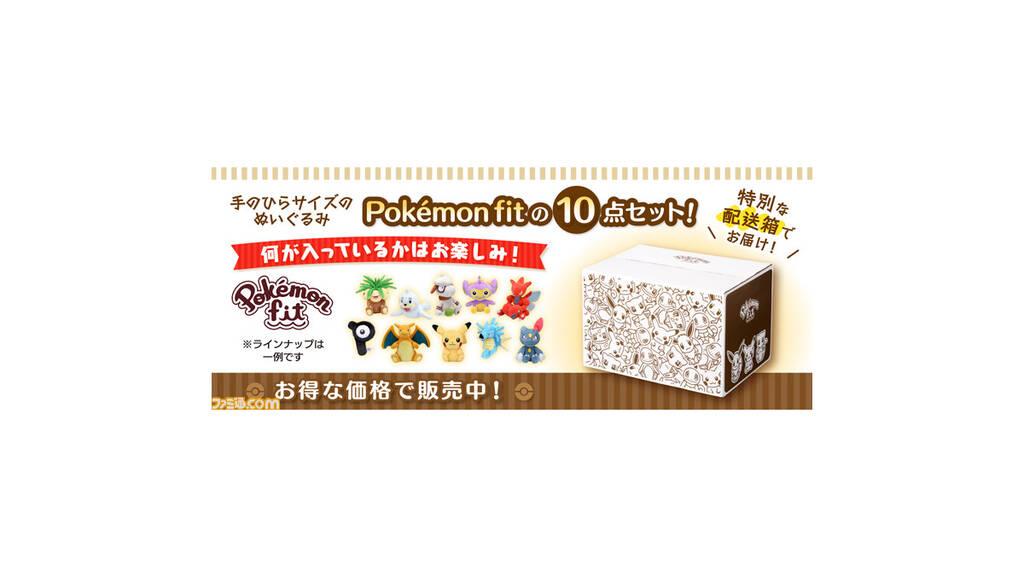 ポケモン164匹(うちアンノーンだけで25種)からランダムに10匹が封入されたぬいぐるみセットが発売