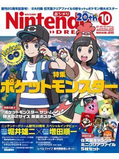 任天堂がオリジナルの『ゲーム情報雑誌』を作る可能性。。。