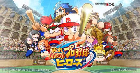 【朗報】パワプロ新作、発売間近で... この静けさ... 野球ゲームはオワコンなのか!?
