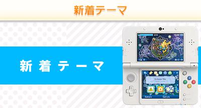 ニンテンドー3DS 今週の新着テーマ!! 6/28追加!